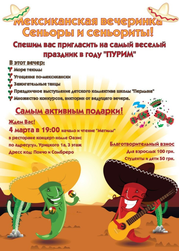 purim_2015_school_perlyna_kyev