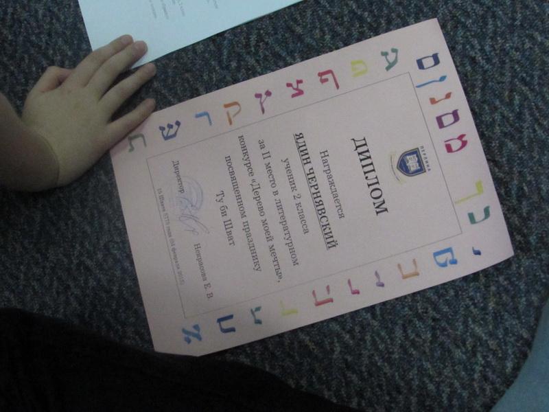Литературный конкурс в еврейской школе