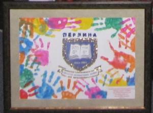"""Подарок послу Израиля Белоцерковски от учеников еврейской школы """"Перлина""""."""