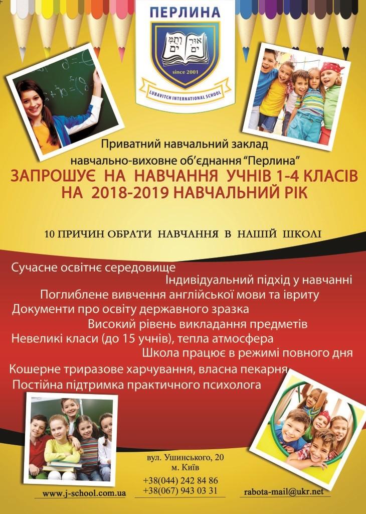 Реклама_сайт