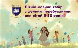 Табір_рекл